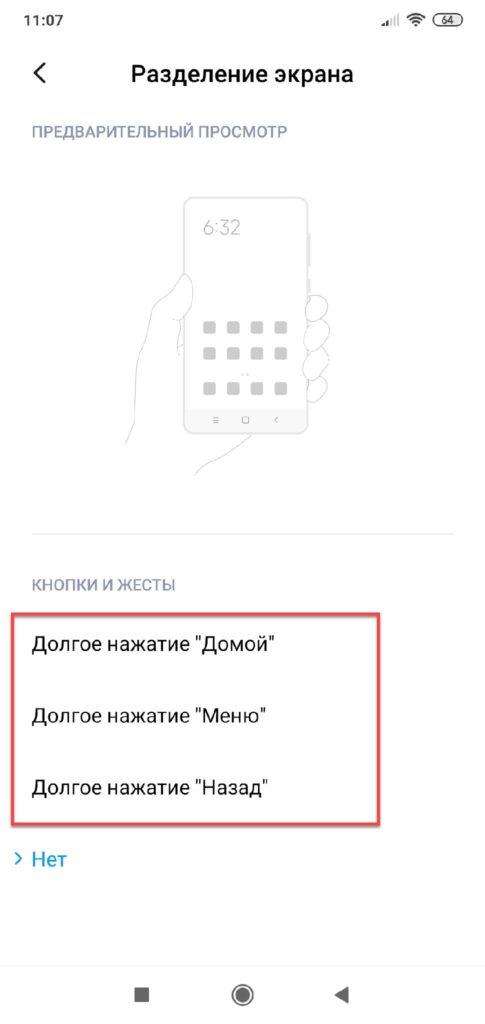 Жесты для разделения экрана Xiaomi