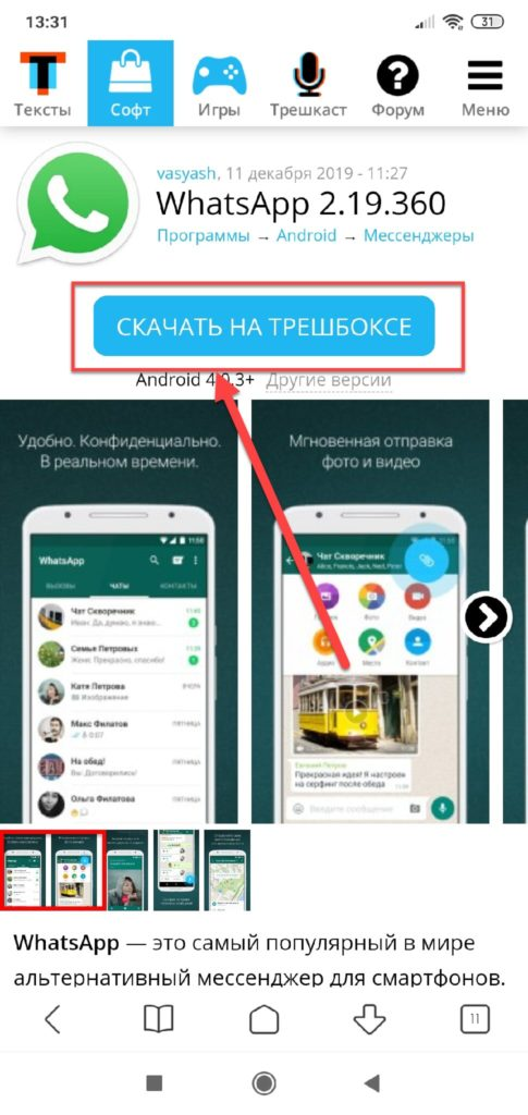 Загрузка WhatsApp с trashbox