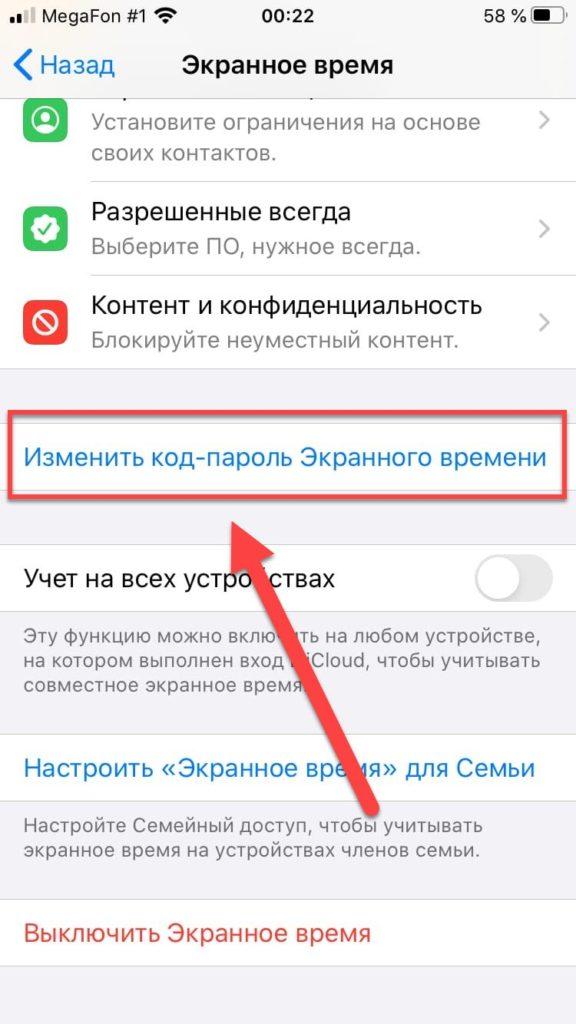 Изменение кода-пароля экранного времени
