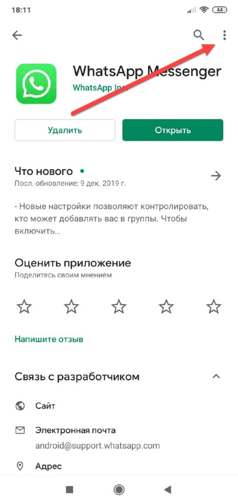 Информация о WhatsApp