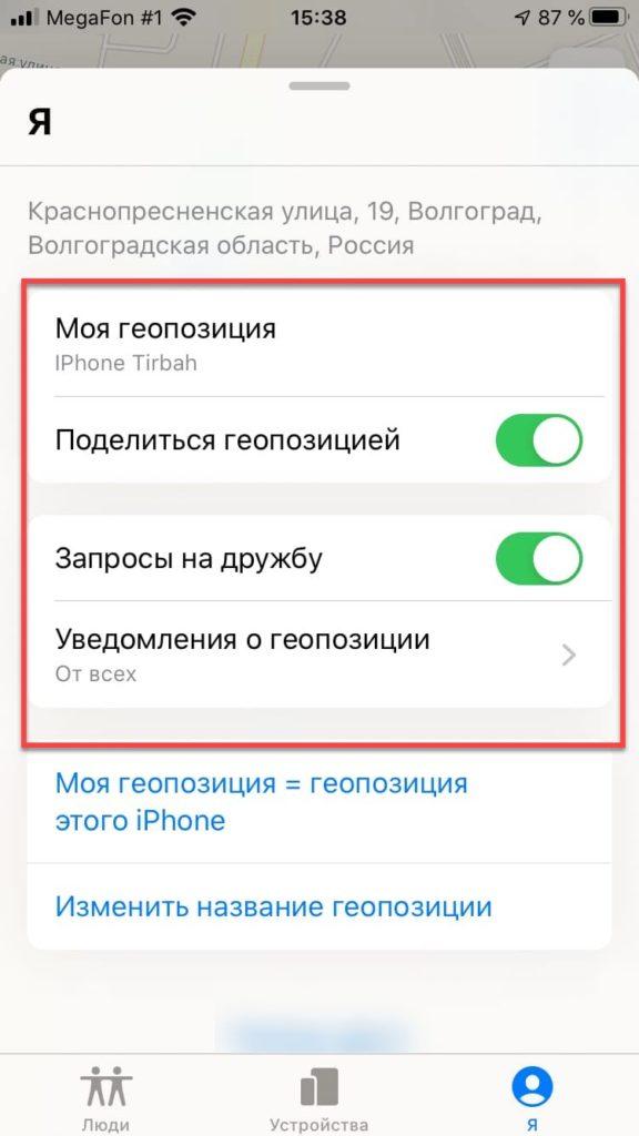 Локатор iOS 13 настройки