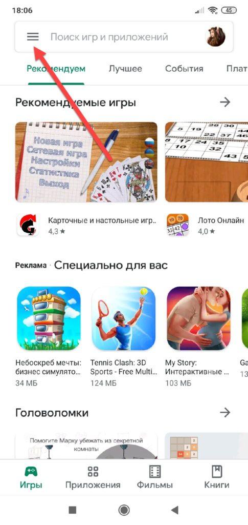 Меню в Google Play