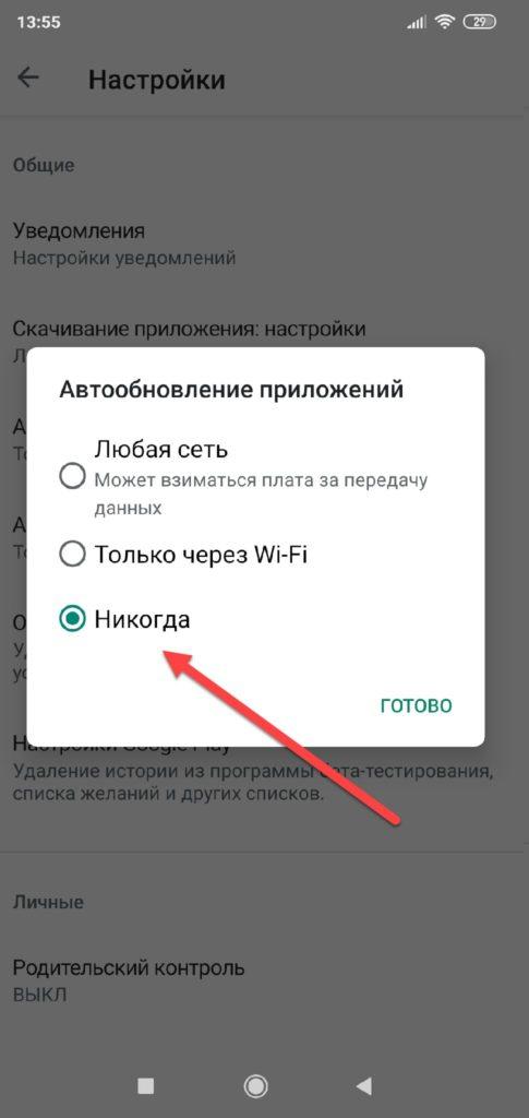 Отключение автообновлений в Google Play