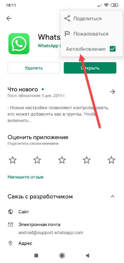 Отключение обновлений WhatsApp