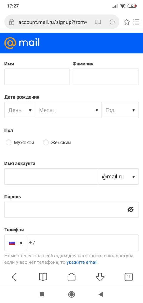 Почта Mail.ru браузер ввод данных
