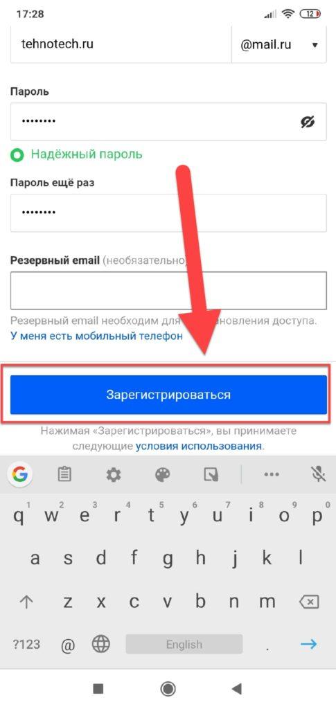Почта Mail.ru браузер подтверждение регистрации
