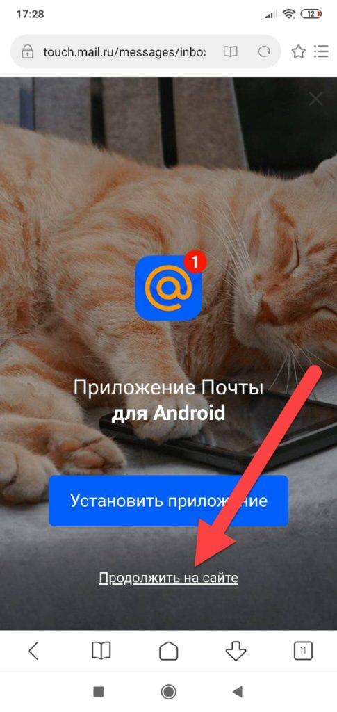 Почта Mail.ru браузер пункт Продолжить на сайте