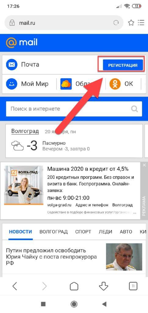 Почта Mail.ru браузер пункт Регистрация