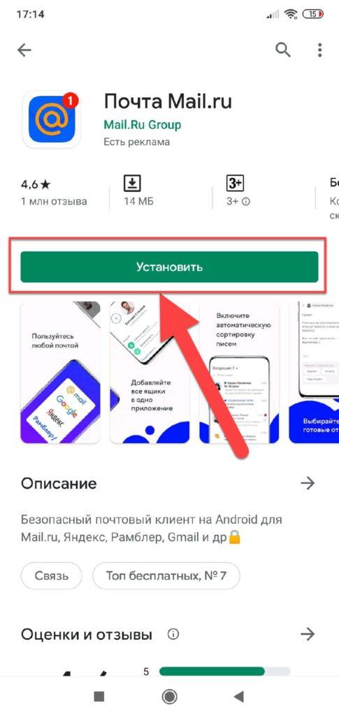 Приложение Почта Mail.ru загрузка