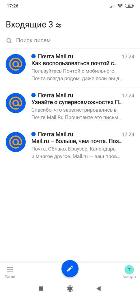 Приложение Почта Mail.ru интерфейс