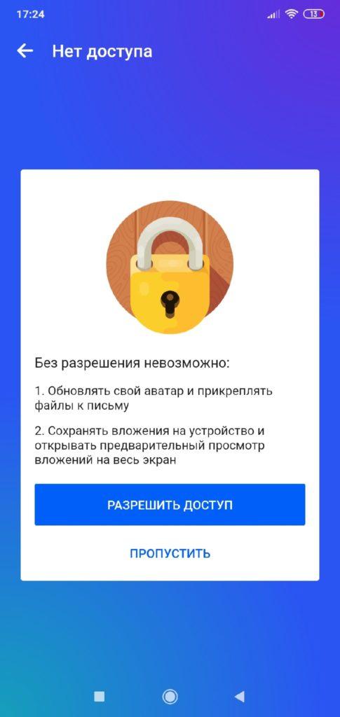 Приложение Почта Mail.ru предоставление прав