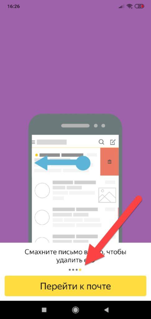 Приложение Яндекс Почта Перейти к почте