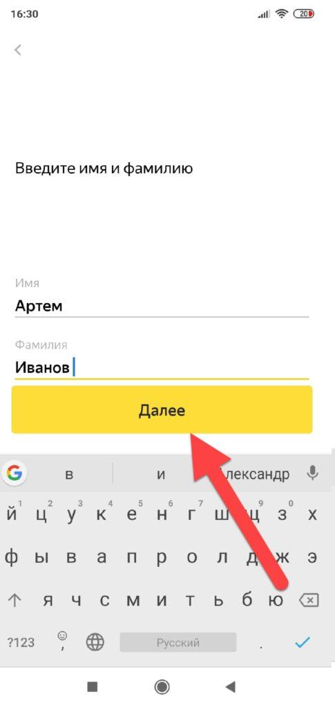 Приложение Яндекс Почта ввод имени и фамилии