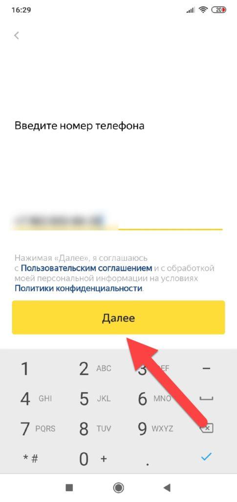 Приложение Яндекс Почта ввод номера телефона