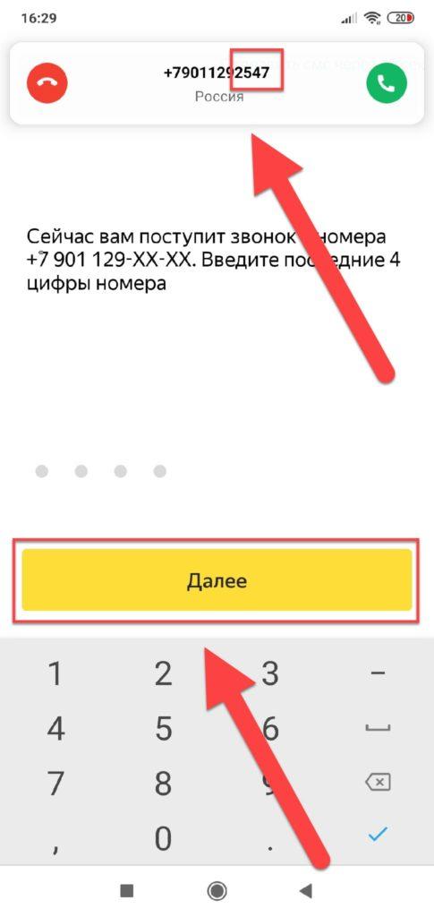 Приложение Яндекс Почта звонок контрольный