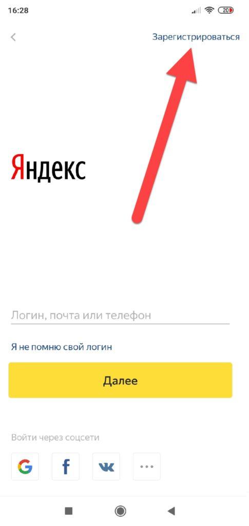 Приложение Яндекс Почта пункт Зарегистрироваться