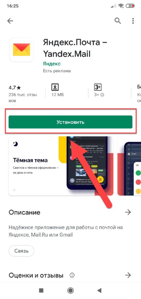 Приложение Яндекс Почта
