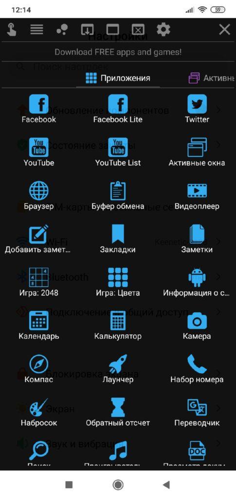 Приложение Floating Apps дополнительные возможности