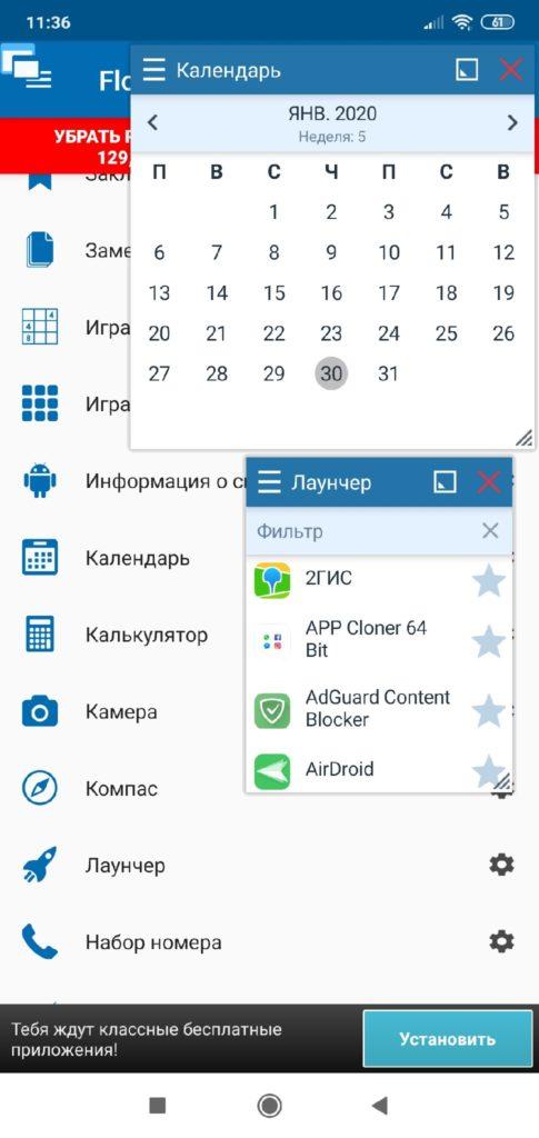 Приложение Floating Apps несколько активных окон