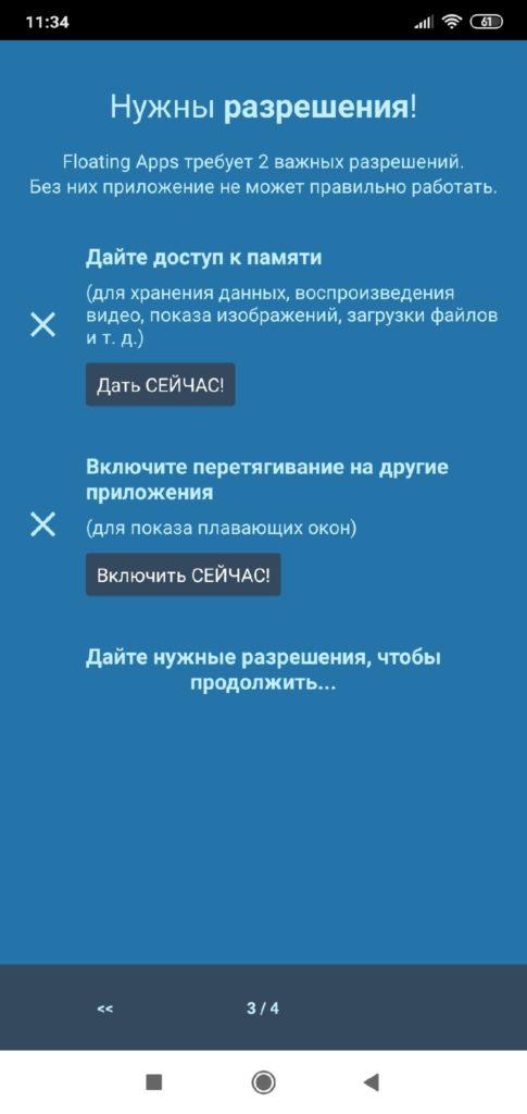 Приложение Floating Apps предоставление прав