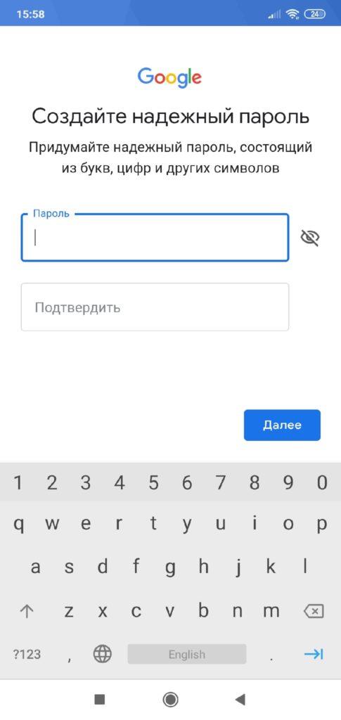Приложение Gmail ввод пароля