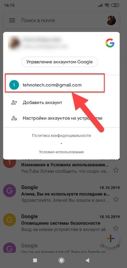 Приложение Gmail выбор аккаунта почты