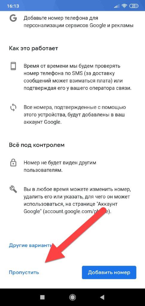 Приложение Gmail добавление номера