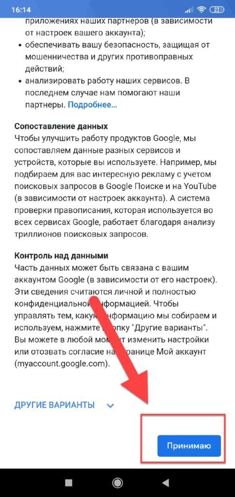 Приложение Gmail принимаем соглашение