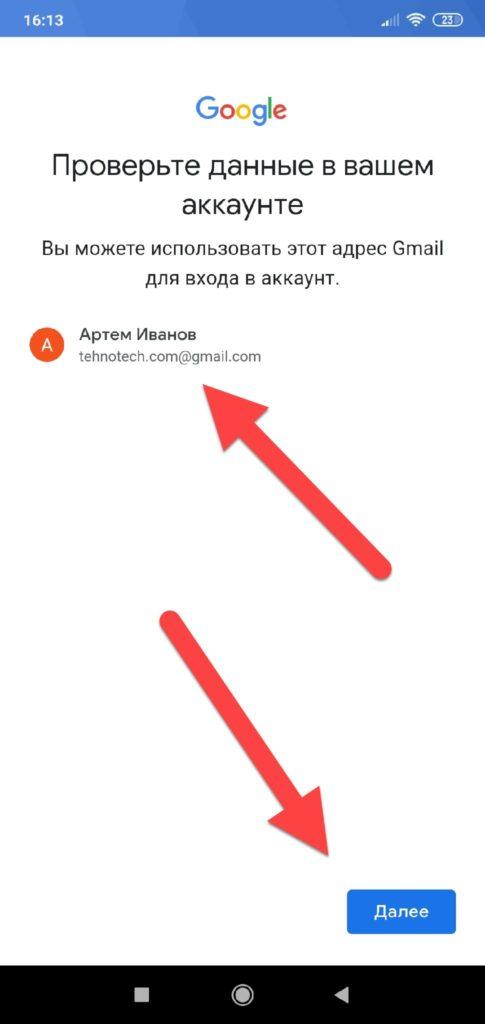 Приложение Gmail проверка данных