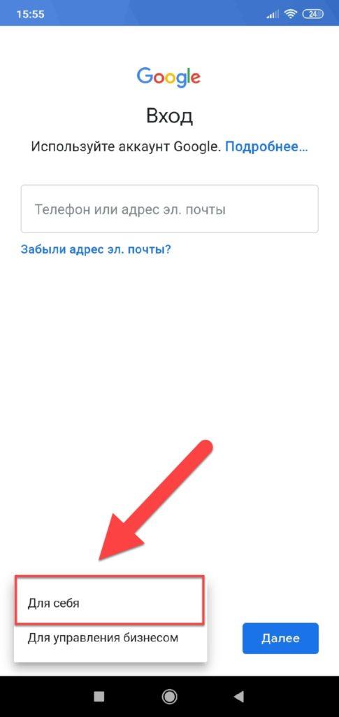 Приложение Gmail пункт Для себя