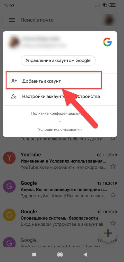Приложение Gmail пункт Добавить аккаунт