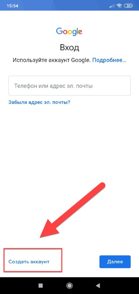 Приложение Gmail пункт Создать аккаунт