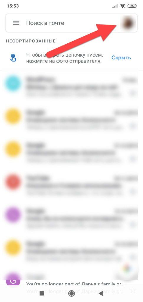 Приложение Gmail учетная запись
