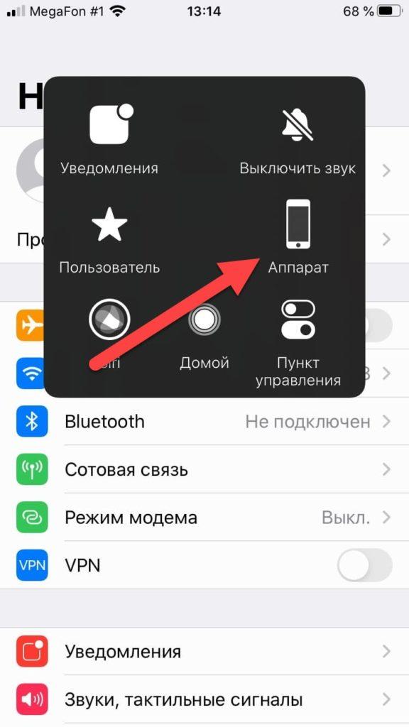 Пункт меню Аппарат в Айфоне