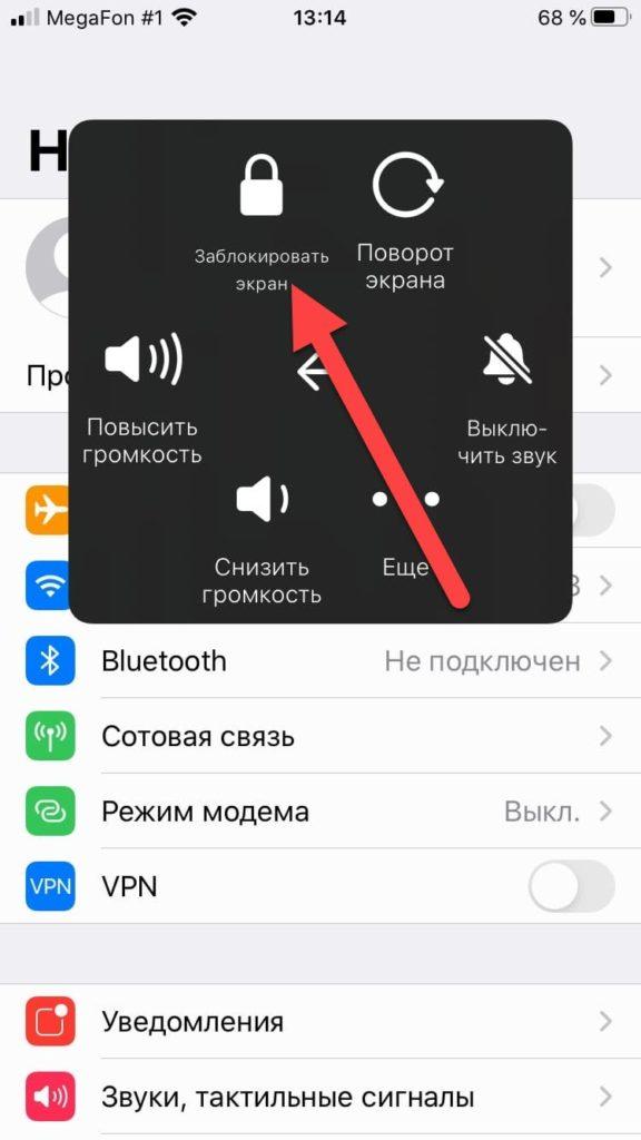 Пункт меню Заблокировать экран в Айфоне