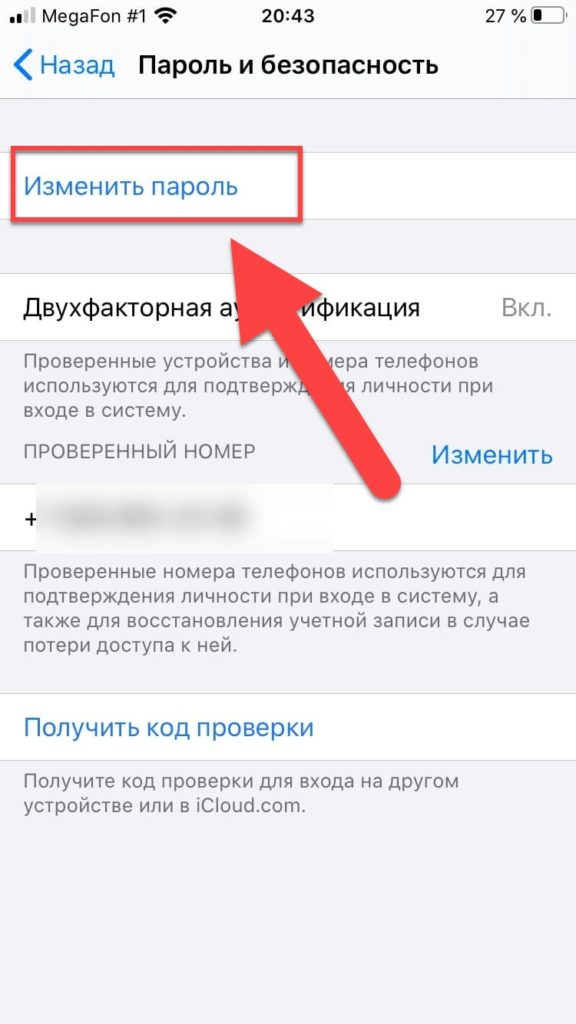 Пункт меню Изменить пароль