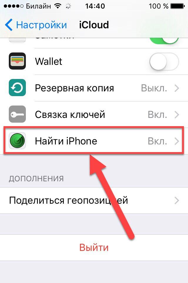 Пункт меню Найти Айфон