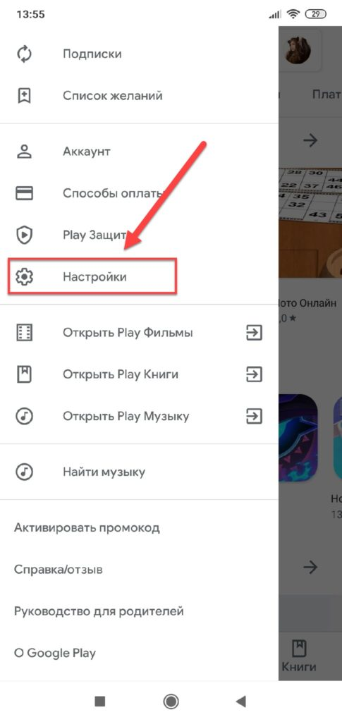 Пункт меню Настройки в Google Play