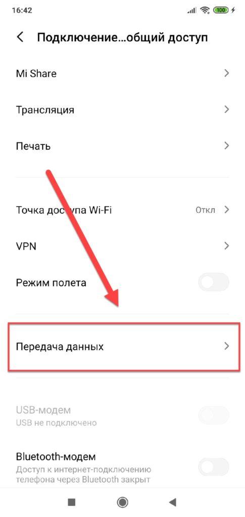 Пункт меню Передача данных