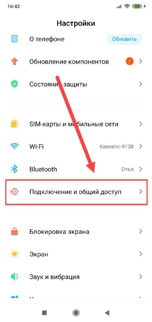 Пункт меню Подключение и общий доступ
