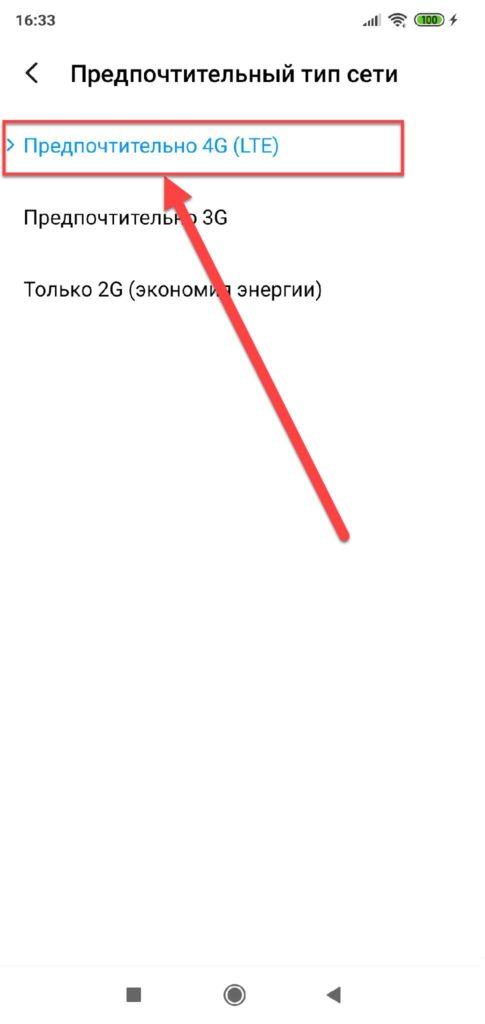 Пункт меню Предпочтительный тип сети