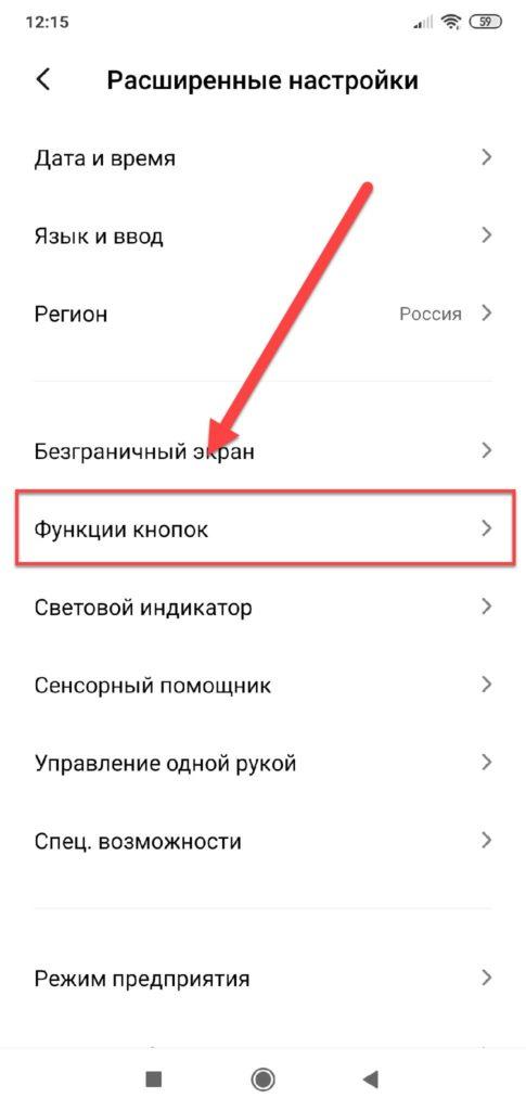 Пункт меню Функции кнопок 1