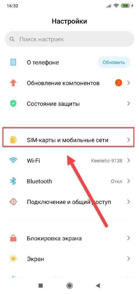 Пункт меню SIM-карты и мобильные сети