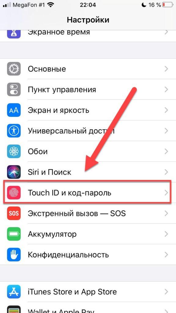Пункт меню Touch ID