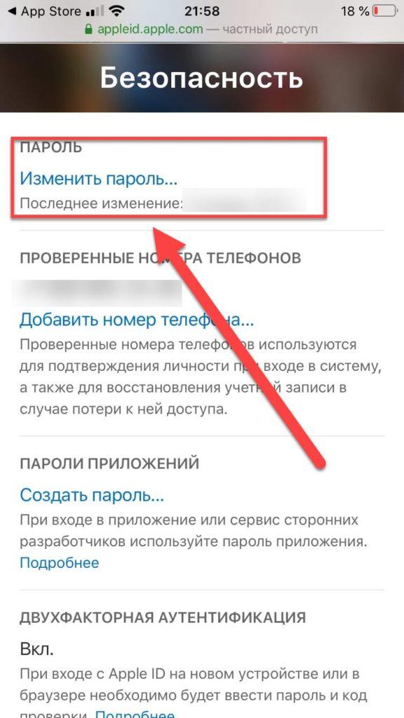Сайт Apple мобильная версия Изменить пароль