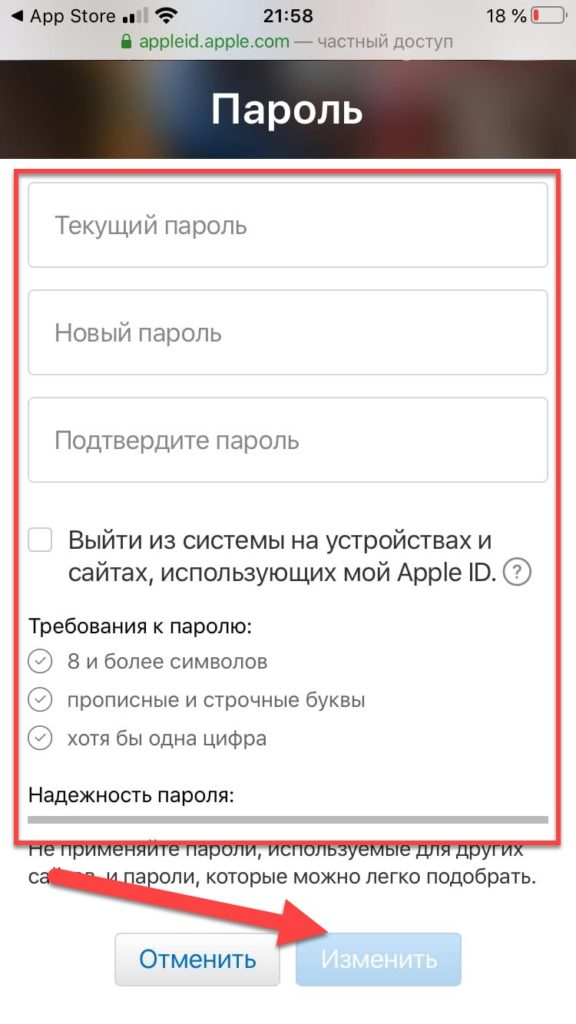 Сайт Apple мобильная версия ввод данных