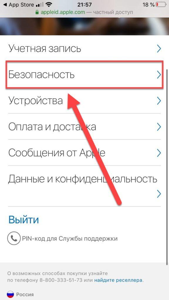 Сайт Apple мобильная версия пункт Безопасность
