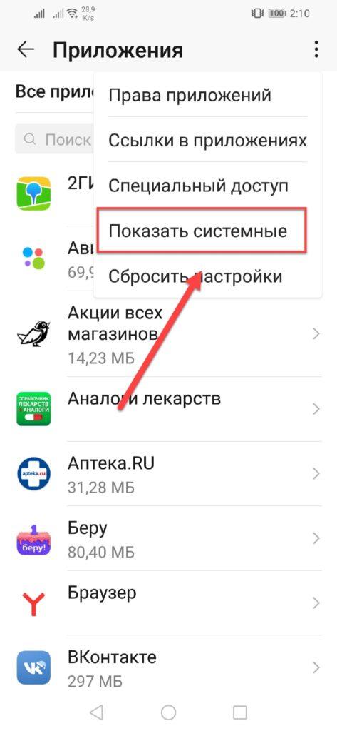 Системные приложения в Андроиде
