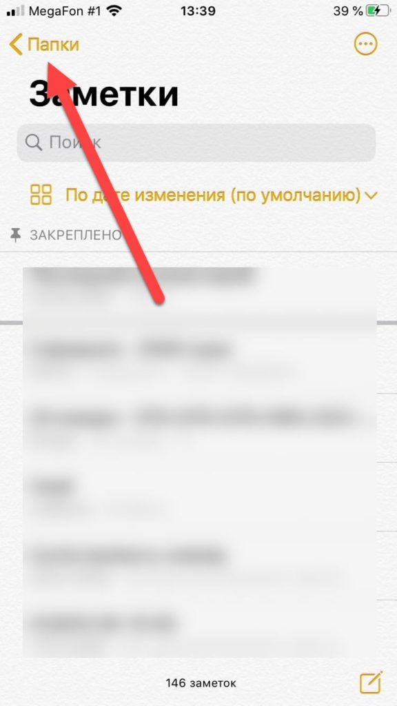 Список заметок на Айфоне
