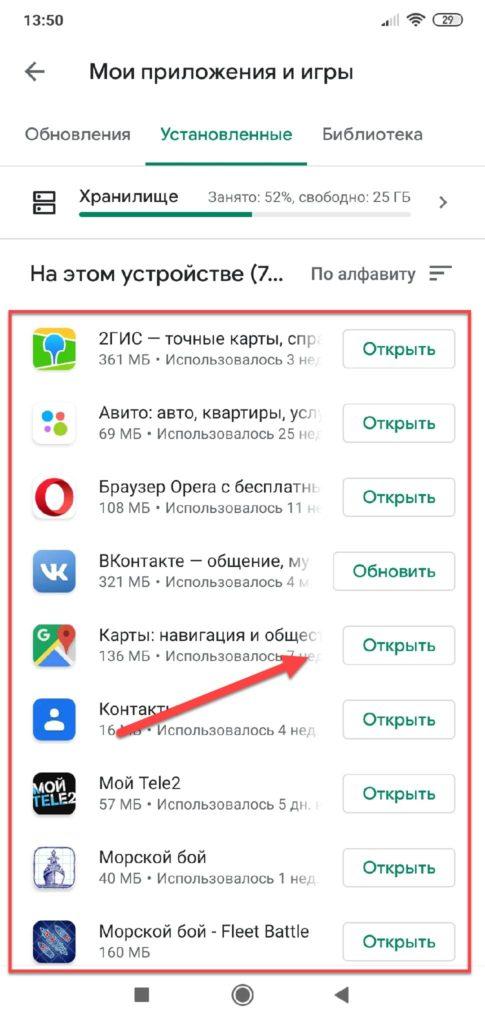 Список приложений в Google Play